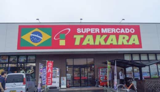 日本のリトルブラジル大泉町。スーパータカラ内「ロディオグリル」でブラジルランチしてきました