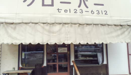 東松山「Bakeryクローバー」