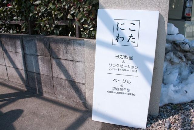 熊谷「にこわた」のベーグル!店舗で買ってきました。