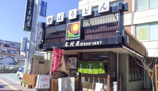 熊谷「木村屋」でランチパスポートのもりそばセット