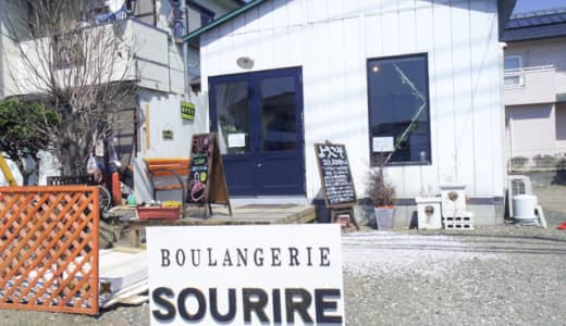 行田「BOULANGERIE SOURIRE(ブーランジェリースリール)」のパン