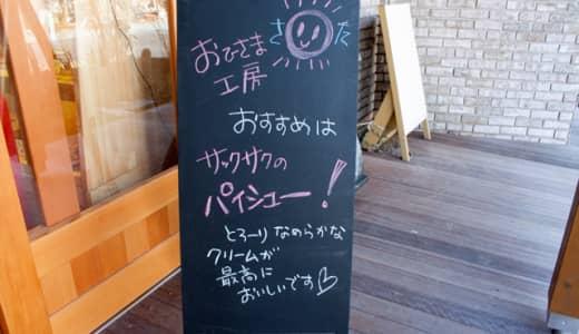 熊谷「さわた妻沼店・おひさま工房」でスウィーツビザのさくさくパイシュー