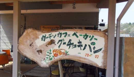鳩山「ガーデンカフェベーカリーグーチョキパン」広い庭が併設された素敵カフェ