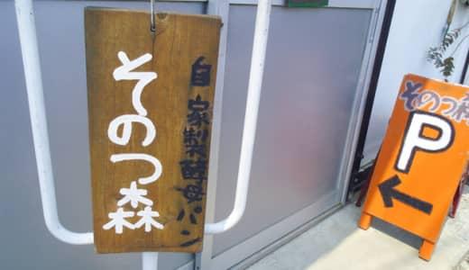 鳩山「自家製酵母パンそのつ森」