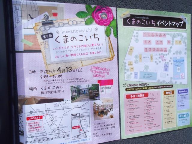 熊谷「くまのこみち」でイベント。第2回熊谷手作り市「くまのこいち」