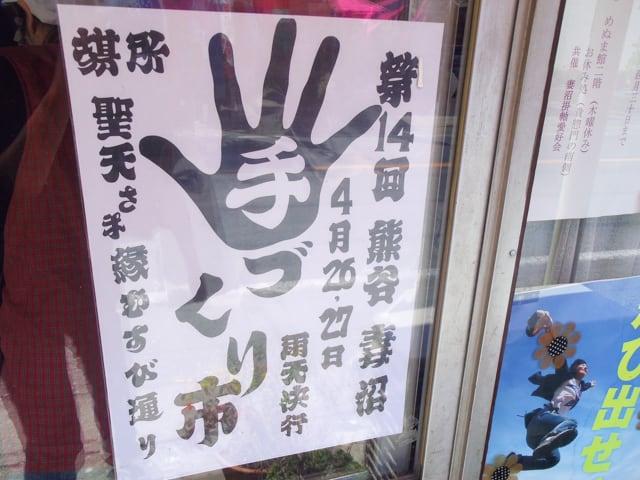 第14回熊谷妻沼手づくり市へ行ってきた(2014年4月26、27日開催)