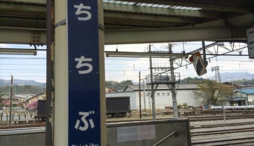 秩父さんぽ。秩父駅周辺を散策してみた