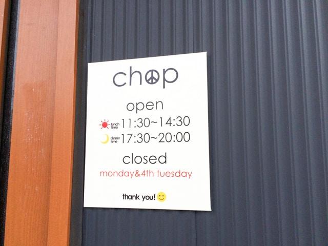 行田「らー麺CHOP」はタイの雰囲気満載!
