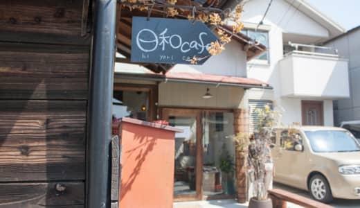 行田「日和カフェ」でランチ