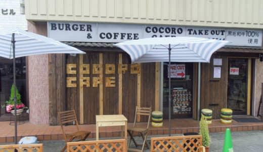 熊谷「COCORO CAFE(ココロカフェ)」でテリヤキバーガーランチ
