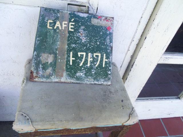 東松山市 もうすぐ閉店「トワトワト」のケーキセット