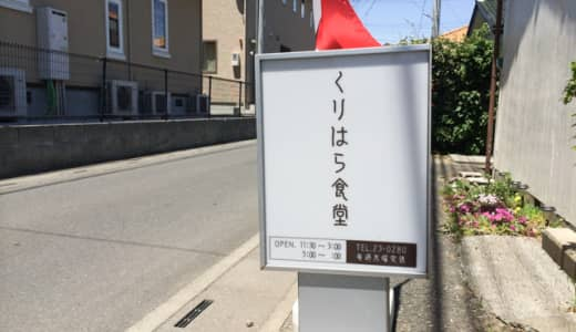 東松山「くりはら食堂」でランチパスポートのからあげ定食