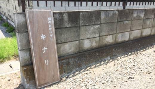 太田・カフェ「畑のおやつデリ・キナリ」のマフィン