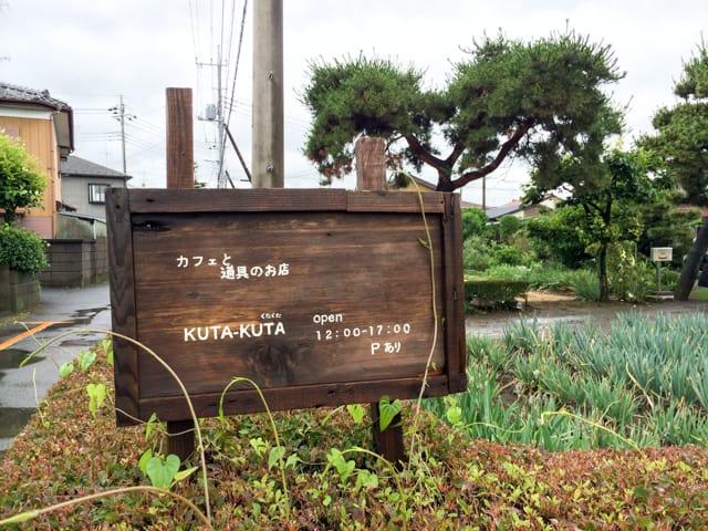 鴻巣「カフェと道具のお店 KUTA-KUTA(くたくた)」人気のベーグルを食べてみた