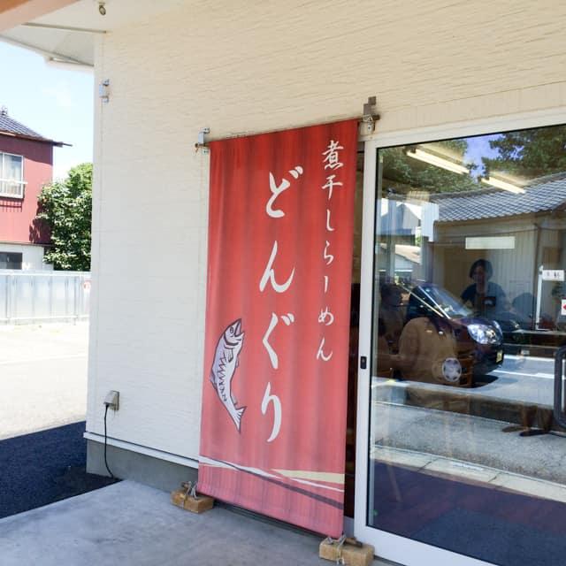 行田「どんぐり」の煮干したっぷりラーメン