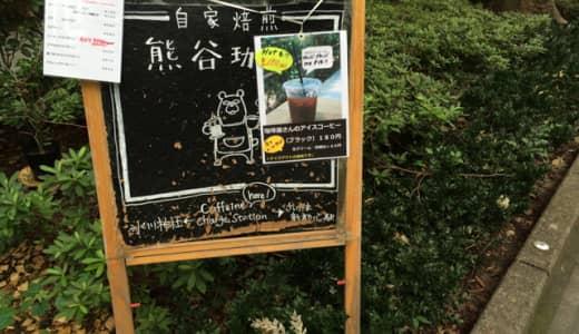 映画 「万能鑑定士Q モナリザの瞳」のロケ地!大宮・氷川参道沿いのカフェ「熊谷珈琲」