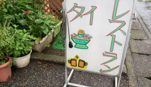 熊谷で本場のタイ料理が味わえる。「料理アロイチャン」のタイラーメン