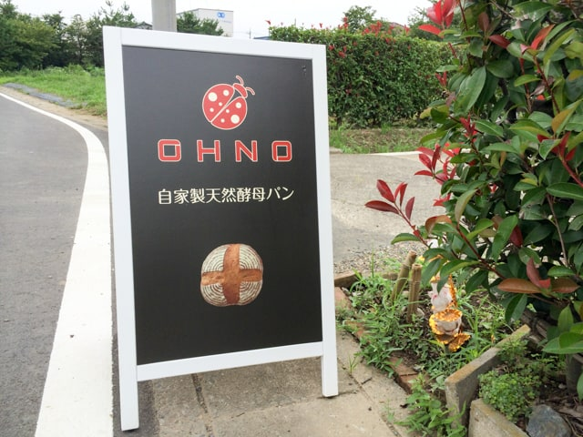 川島「自家製天然酵母パンOHNO」
