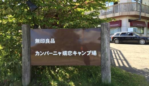 無印良品カンパーニャ嬬恋で2泊3日秋キャンプ
