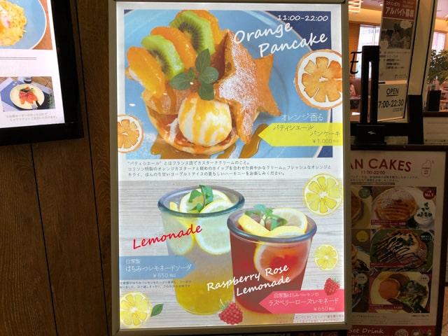 大宮駅 コラソンカフェ メニュー