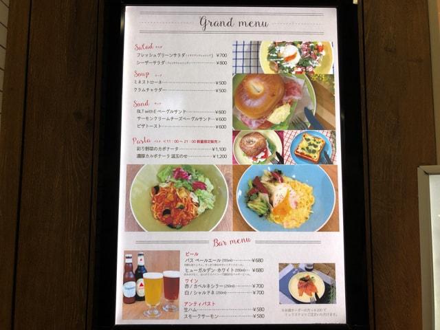大宮駅 コラソンカフェ メニュー2