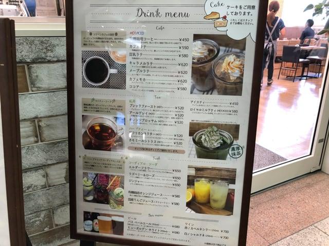 大宮駅 コラソンカフェ ドリンクメニュー