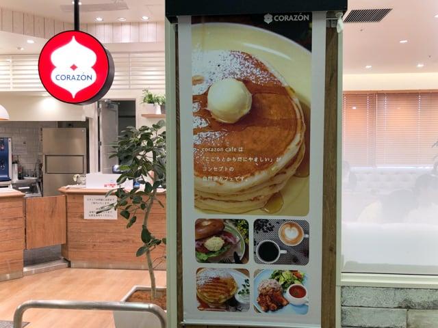 大宮駅 コラソンカフェ パンケーキメニュー