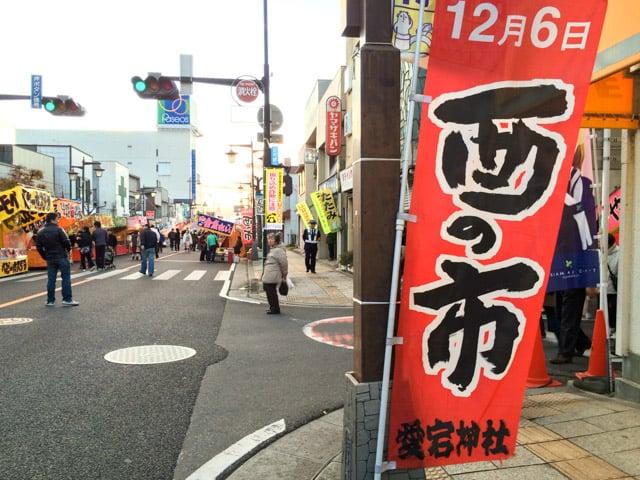 行田・八坂神社の「酉の市」へ行ってきた