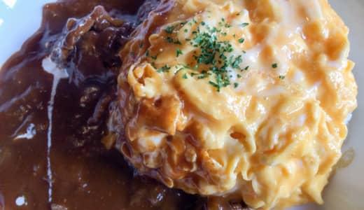 東松山「くりはら食堂」でランチパスポートのオムハヤシライスセット