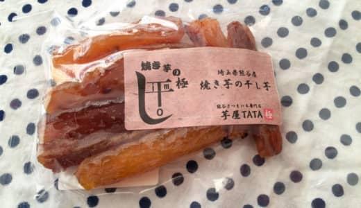 熊谷「さつまいも専門店芋屋TATA」甘さたっぷり!焼き芋の干し芋