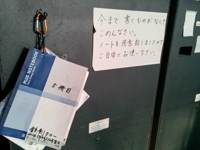 行田・鉄剣タローノート
