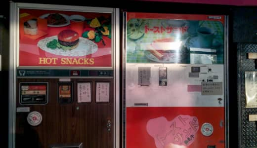 レトロ自販機が並ぶゲームセンター。行田「オートレストラン鉄剣(てっけん)タロー」
