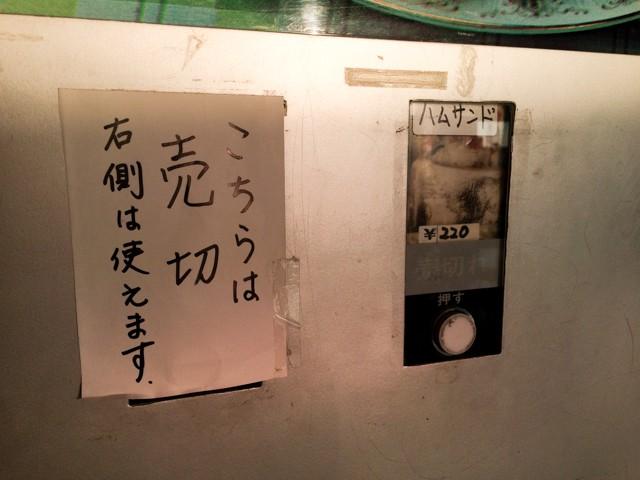 行田・鉄剣タローハムサンドの注意書き