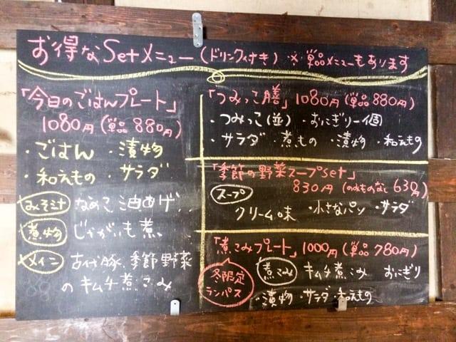 本庄カフェにのくらメニュー