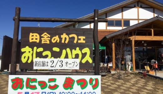 熊谷「おにっこハウス」新店舗オープン!