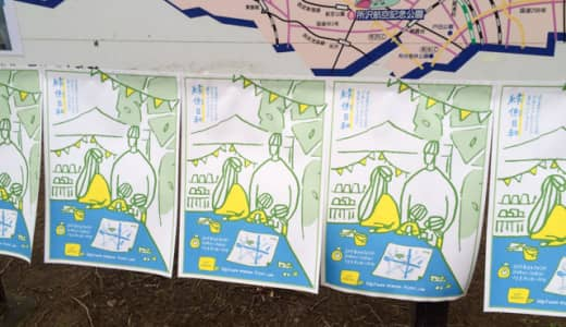 久喜菖蒲公園で開催「縁側日和(2015)」へ行ってきた