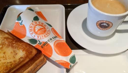 鴻巣駅直結、エルミこうのす「サンマルクカフェ」でモーニングコーヒー
