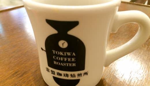羽生イオン「常磐珈琲焙煎所」の本格派コーヒー