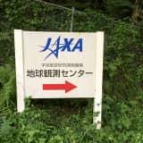 こうのとりドッキング成功!鳩山町「JAXA地球観測センター」を見学