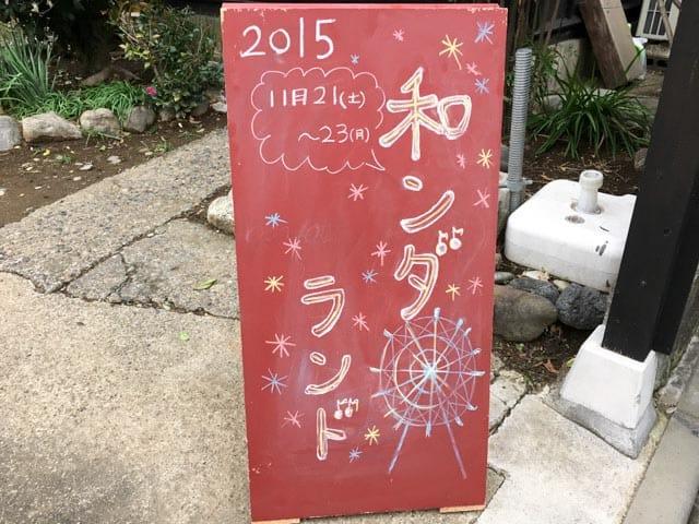 行田・牧禎舎(まきていしゃ)「2015和ンダーランド埼玉」が開催