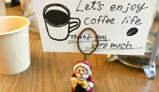 「一凛珈琲北本店」珈琲教室へ参加。コーヒーのことをじっくり学んできた