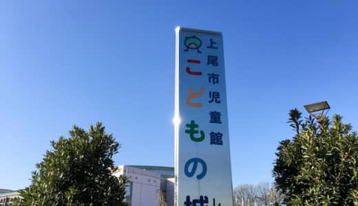 無料で遊べる屋内施設「上尾市児童館こどもの城」へ行ってきた!