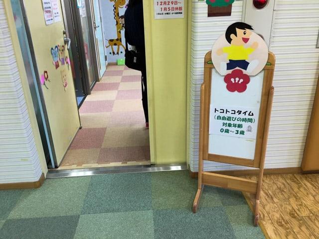 上尾市児童館こどもの城の乳児室