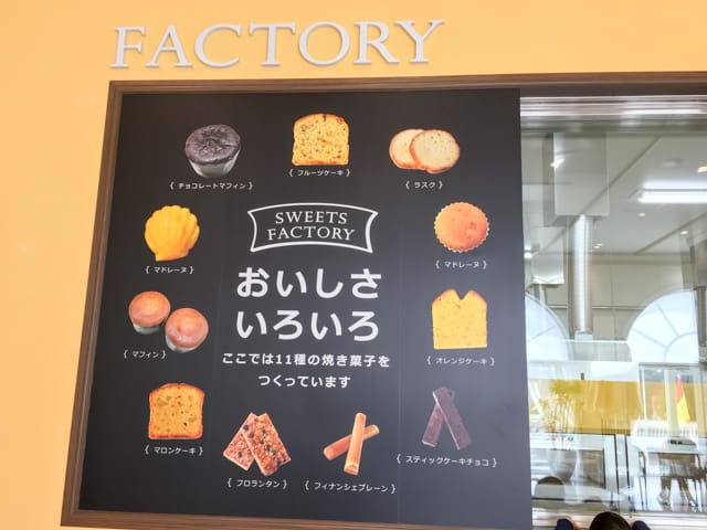 上里カンターレ2階焼き菓子工場見学