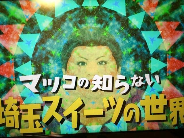 マツコの知らない埼玉スイーツの世界