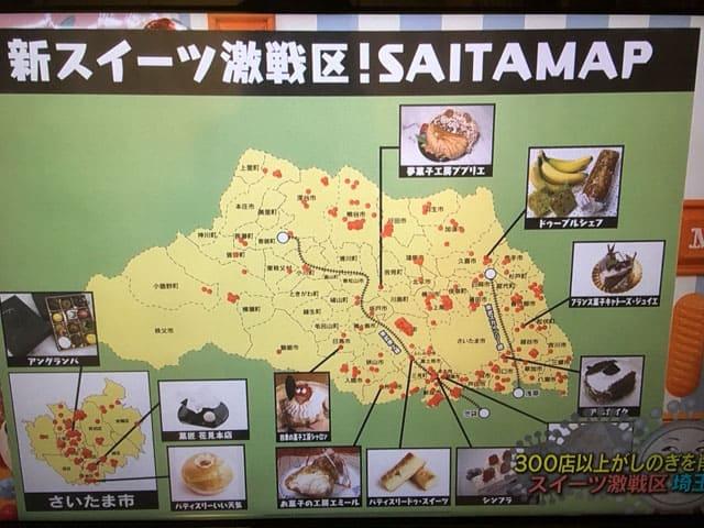 マツコの知らない世界埼玉スイーツマップ