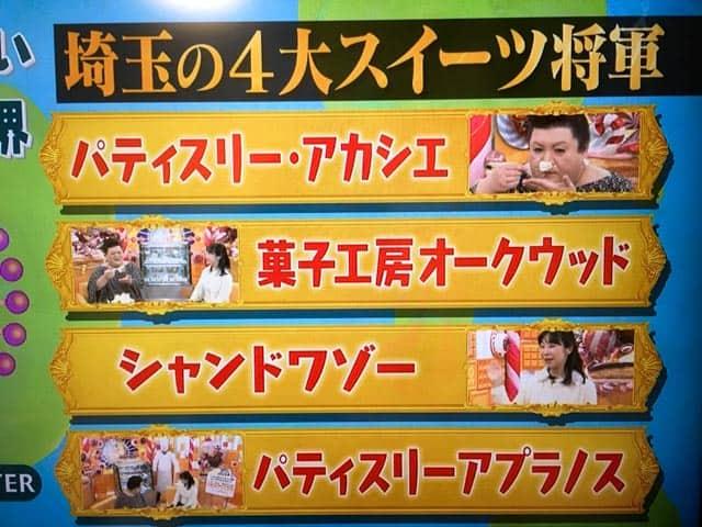 マツコの知らない世界埼玉4大スイーツ