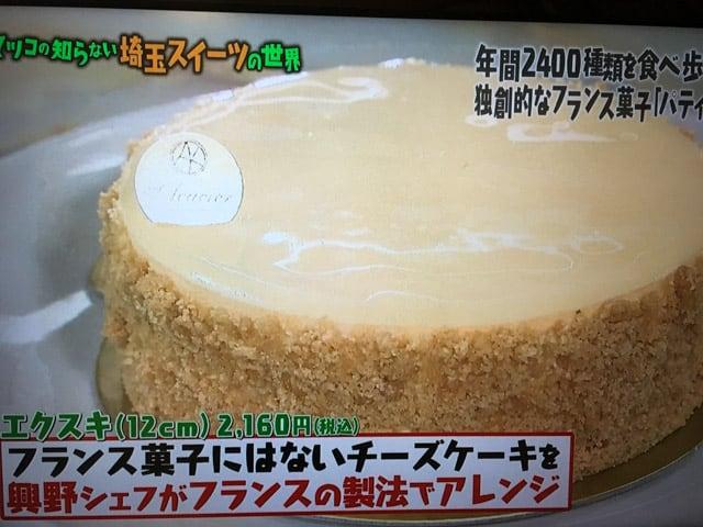 マツコの知らない世界埼玉スイーツアカシエチーズケーキ