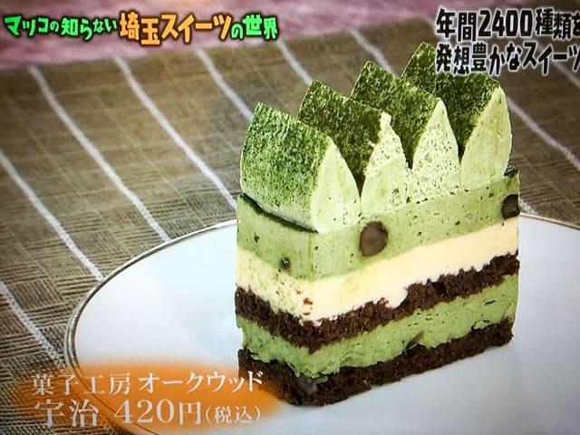 マツコの知らない世界埼玉スイーツオークウッド宇治ケーキ