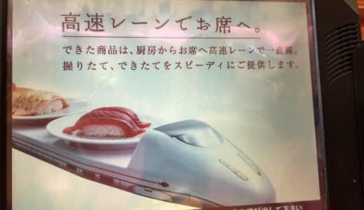 子連れにおすすめ。新幹線に乗ってくる回転寿司「魚べい深谷国済店」